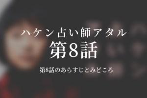ハケン占い師アタル 8話ドラマ動画無料視聴はこちら【3/7放送】