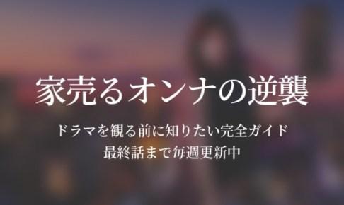【徹底解説】ドラマ『家売るオンナの逆襲』完全ガイド  1話~最終話まで毎週更新!