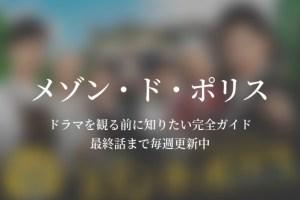 【徹底解説】ドラマ『メゾン・ド・ポリス』完全ガイド |1話~最終話まで毎週更新!