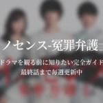【徹底解説】ドラマ『イノセンス』完全ガイド |1話~最終話まで毎週更新!