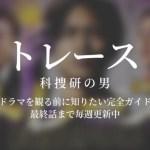 【徹底解説】ドラマ『トレース科捜研の男』完全ガイド |1話~最終話まで毎週更新!