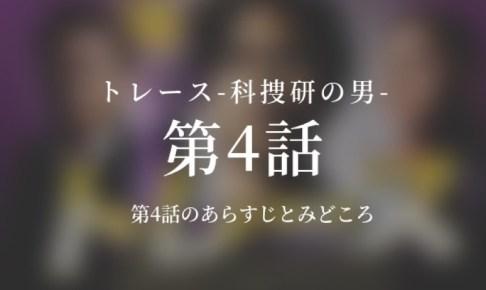 トレース-科捜研の男-|4話ドラマ動画無料視聴はこちら【1/28放送】