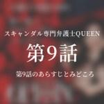 スキャンダル専門弁護士QUEEN 9話ドラマ動画無料視聴はこちら【3/7放送】