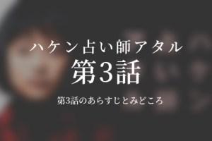 ハケン占い師アタル|3話ドラマ動画無料視聴はこちら【1/31放送】