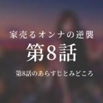 家売るオンナの逆襲|8話ドラマ動画無料視聴はこちら【2/27放送】