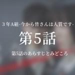 3年A組-今から皆さんは、人質です 5話ドラマ動画無料視聴はこちら【2/3放送】