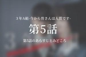 3年A組-今から皆さんは、人質です|5話ドラマ動画無料視聴はこちら【2/3放送】