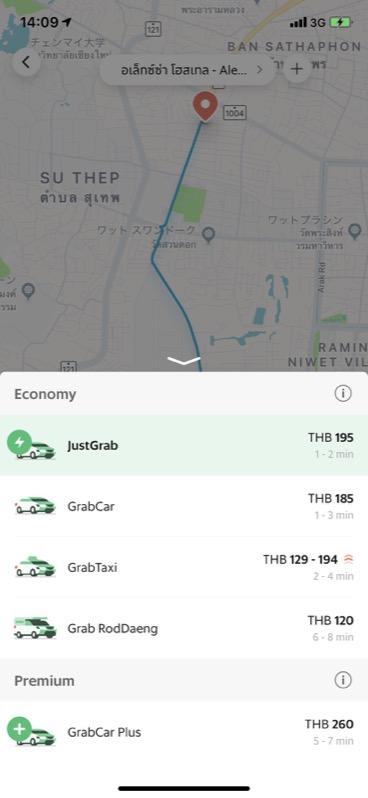 チェンマイ空港から市内までの移動方法を写真で解説【Grabタクシーがオススメ】