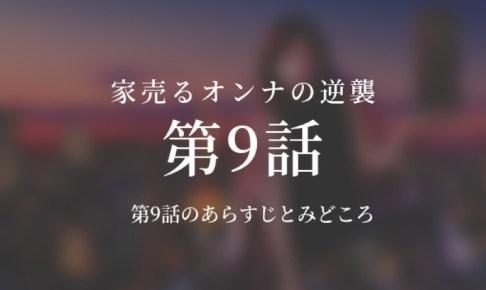 家売るオンナの逆襲|9話ドラマ動画無料視聴はこちら【3/6放送】