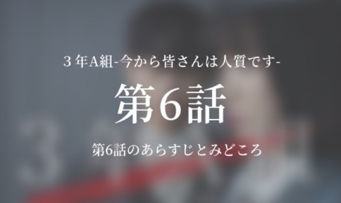 3年A組-今から皆さんは、人質です|6話ドラマ動画無料視聴はこちら【2/10放送】