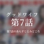グッドワイフ|7話ドラマ動画無料視聴はこちら【2/24放送】