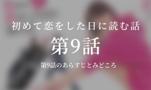 初めて恋をした日に読む話|9話ドラマ動画無料視聴はこちら【3/12放送】