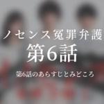 イノセンス冤罪弁護士|6話ドラマ動画無料視聴はこちら【2/23放送】