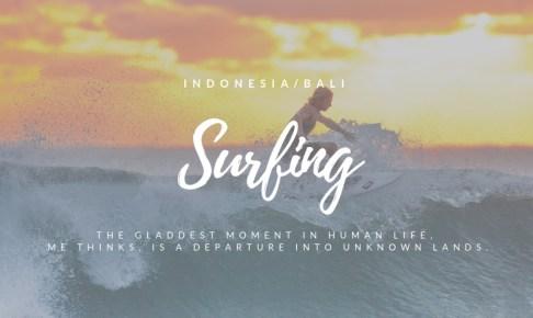 バリ島でサーフィン初心者が3日でテイクオフできるようになったレッスンを紹介