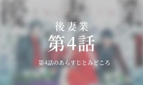 後妻業 4話ドラマ動画無料視聴はこちら【2/12放送】