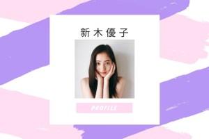 新木優子のプロフィール|出演ドラマ・映画代表作まとめ
