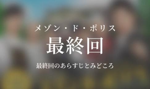 メゾン・ド・ポリス|最終回10話ドラマ動画無料視聴はこちら【3/15放送】