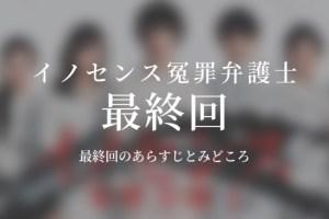 イノセンス冤罪弁護士|最終回10話ドラマ動画無料視聴はこちら【3/23放送】