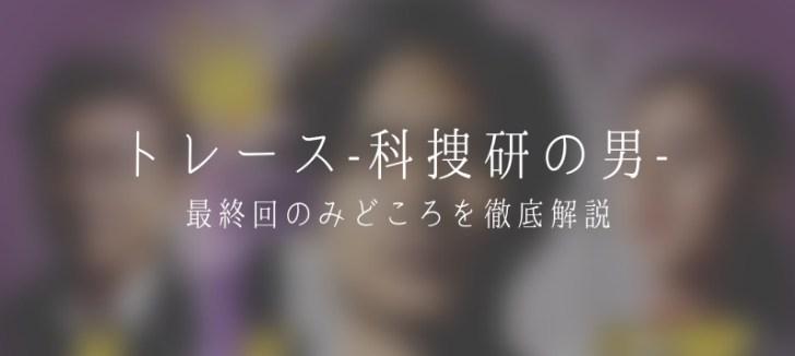 ドラマ『トレース科捜研の男』最終回のみどころ