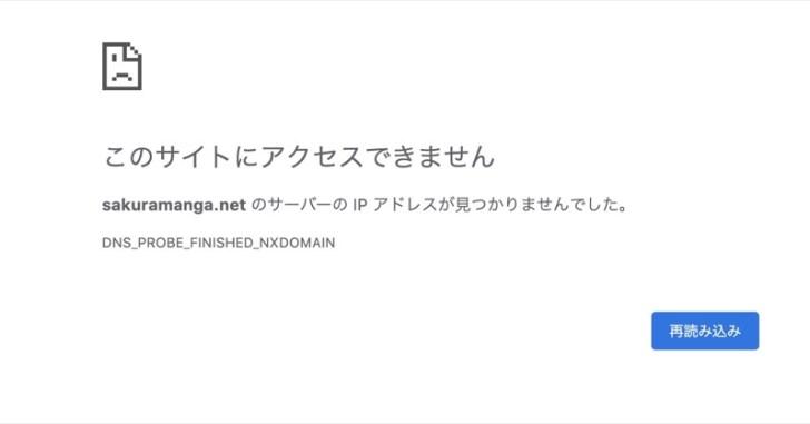 桜漫画ネット(さくらまんが)は閉鎖された?