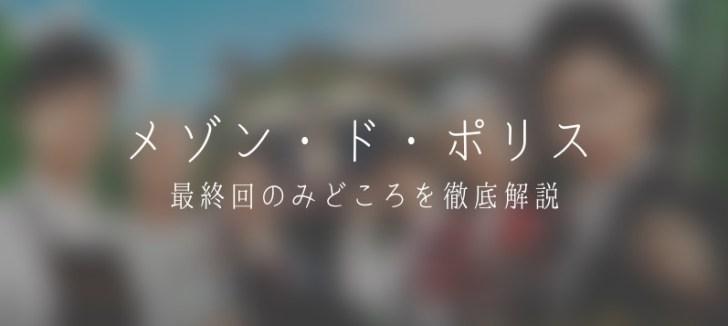 ドラマ『メゾン・ド・ポリス』の最終回10話の3つのみどころ