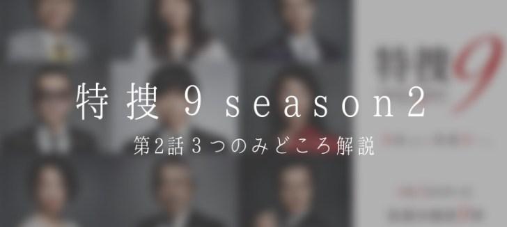 特捜9season2第3話の3つのみどころ