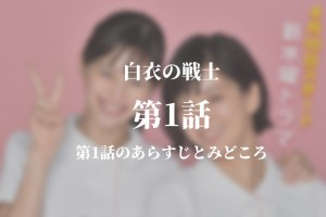 白衣の戦士|1話ドラマ動画無料視聴はこちら【4月10日放送】