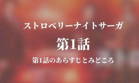 ストロベリーナイトサーガ|1話ドラマ動画無料視聴はこちら【4月11日放送】