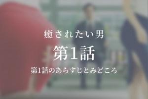 癒されたい男|1話ドラマ動画無料視聴はこちら【4月10日放送】