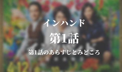 インハンド|1話ドラマ動画無料視聴はこちら【4月12日放送】