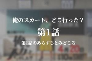 俺のスカート、どこ行った?(俺スカ)|1話ドラマ動画無料視聴はこちら【4月20日放送】