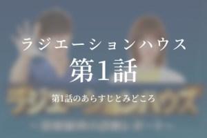 ラジエーションハウス|1話ドラマ動画無料視聴はこちら【4月8日放送】
