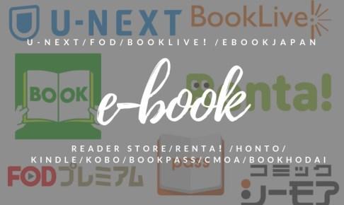 電子書籍サービス12社を比較して選んだおすすめを徹底解説!