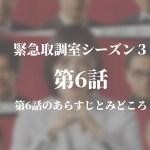 緊急取調室シーズン3 6話ドラマ動画無料視聴はこちら【5月16日放送】