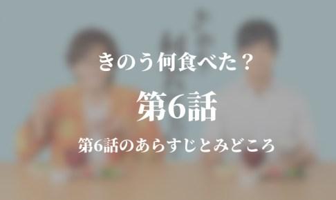 きのう何食べた?(何食べ)|第6話ドラマ動画無料視聴はこちら【5月10日放送】