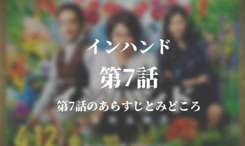 インハンド|7話ドラマ動画無料視聴はこちら【5月24日放送】