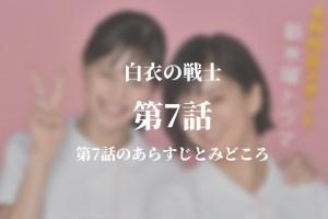 白衣の戦士|7話ドラマ動画無料視聴はこちら【5月29日放送】
