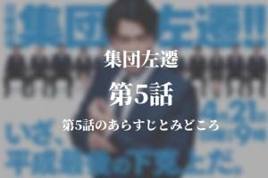 集団左遷|5話ドラマ動画無料視聴はこちら【5月19日放送】