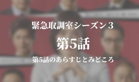 緊急取調室シーズン3|5話ドラマ動画無料視聴はこちら【5月9日放送】