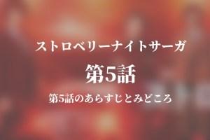 ストロベリーナイトサーガ|5話ドラマ動画無料視聴はこちら【5月9日放送】