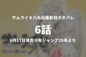 【1分解説】今週のサムライ8八丸伝6話ネタバレ考察「八丸が守る姫が登場!?」