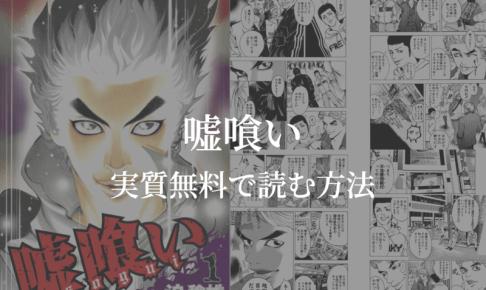 【全49巻】漫画『嘘喰い』を実質無料で読む方法を紹介する
