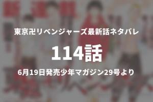 【1分解説】今週の東京卍リベンジャーズ114話ネタバレ考察「タケミチが現代に戻って見たものとは…!?」