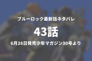 【1分解説】今週のブルーロック43話ネタバレ考察「3rdステージの相手は糸師凛!」
