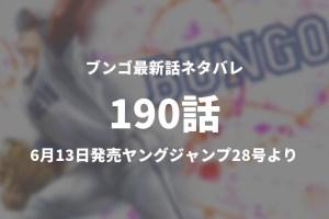 【1分解説】今週のブンゴ190話ネタバレ考察「瑛太の新球ジャイロスライダーが炸裂!」