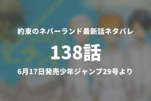 【1分解説】今週の約束のネバーランド138話ネタバレ考察「ソンジュとムジカの救出作戦に暗雲が立ち込める!?」