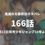 鬼滅の刃166話ネタバレ「不死川兄弟がピンチに駆けつける!」【今週の1分解説】