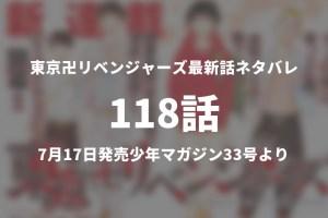 東京卍リベンジャーズ118話ネタバレ「マイキーがタケミチに銃を突きつける…!?」【今週の1分解説】