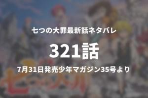 七つの大罪321話ネタバレ「魔神王が真の力を発揮!」【今週の1分解説】