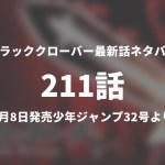 ブラッククローバー211話ネタバレ「今ここで限界を超える!」【今週の1分解説】